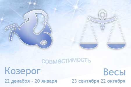 Дружба женщины-Козерога и мужчины-Весов