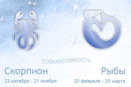 Как выглядит идеальная пара: женщина-Рыбы – мужчина-Скорпион?