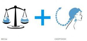 Мужчина-Весы и женщина-Скорпион