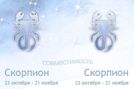 Скорпион-женщина и Скорпион-мужчина