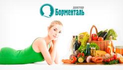 Основы диеты Борменталя