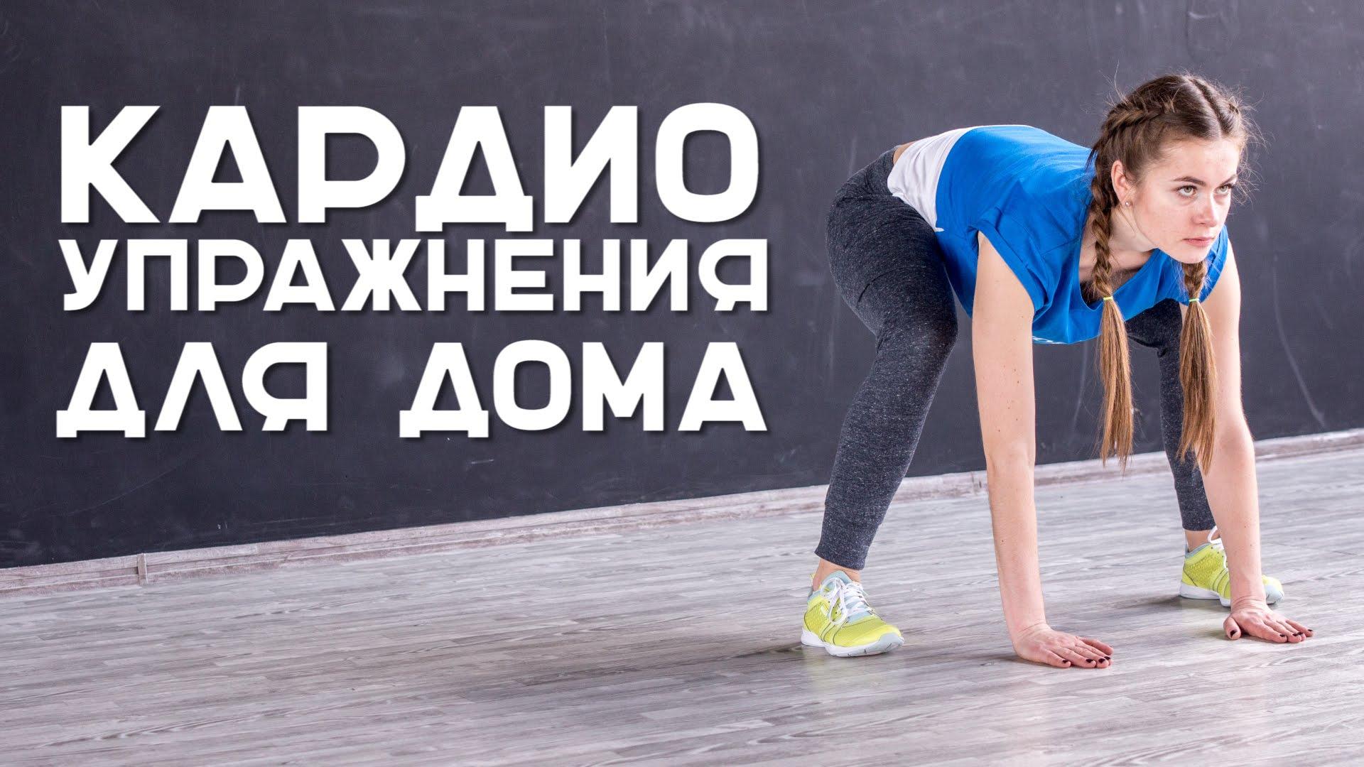 Кардиотренировки для сжигания жира в домашних условиях для женщин: польза и вред кардио тренировок для похудения дома