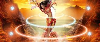 Женская энергия