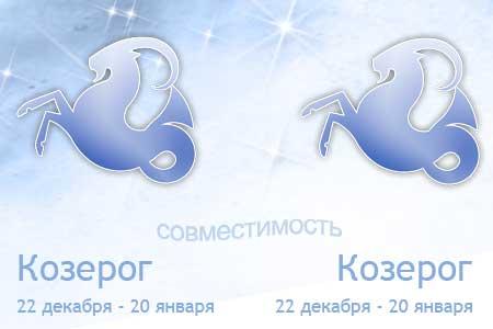 seksualnaya-sovmestimost-kozeroga-i-lva