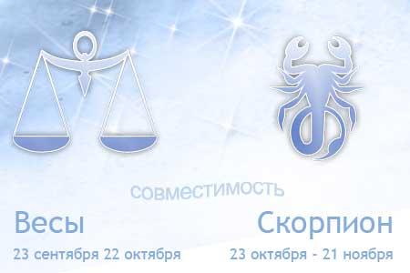 гороскоп любовный скорпион и весы