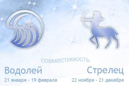 vodoley-strelets-seksualnaya-sovmestimost